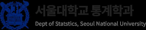 서울대학교 통계학과